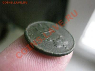 Денежка Н-1 1854 ЕМ. До 12.07.2012г. - сам. коп. и ден 028.JPG