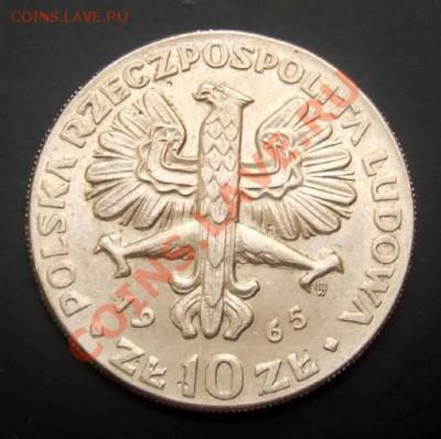 ПОЛЬША 10 злотых (1965) Ника до 12.07. (22.00) - Польша 10 злотых (1965) Ника Р