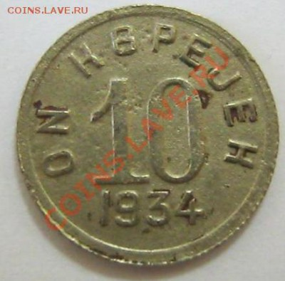 Тува, 10 копеек 1934 год. Предпродажная - Тува-1.JPG