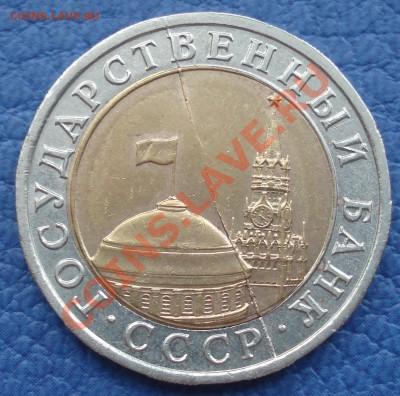 Бракованные монеты - 10 руб 1991 лмд Брак_1.JPG