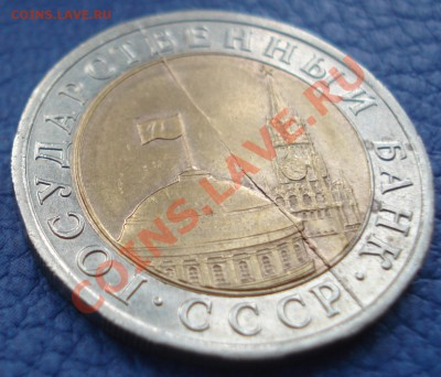 Бракованные монеты - 10 руб 1991 лмд Брак_2.JPG