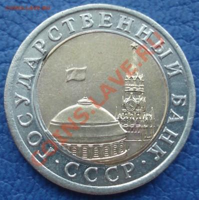Бракованные монеты - 10 руб 1991 лмд Брак_2_1.JPG