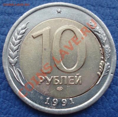 Бракованные монеты - 10 руб 1991 лмд Брак_2_2.JPG