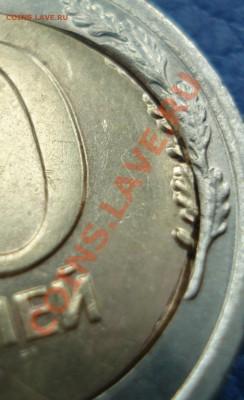 Бракованные монеты - 10 руб 1991 лмд Брак_2_3.JPG