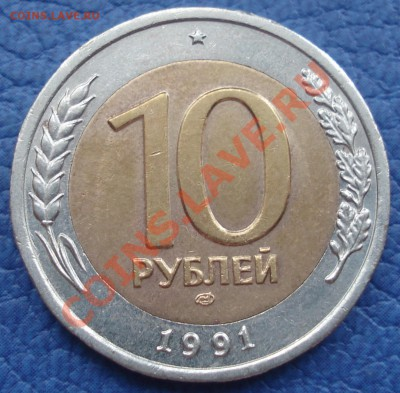 Бракованные монеты - 10 руб 1991 лмд Брак_3.JPG