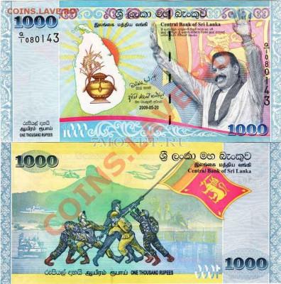 юмор - 1000-rupees-sri-lanka-2009