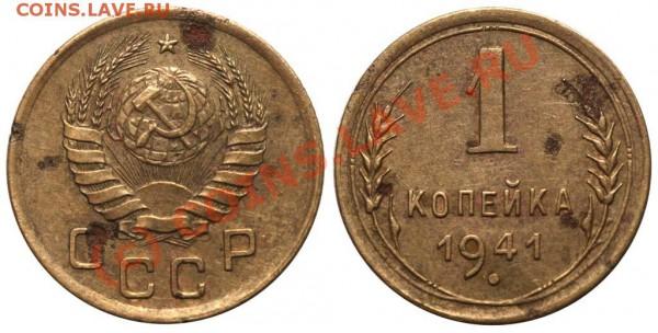 Фото редких и нечастых разновидностей монет СССР - 1 копейка 1941 I-1 Б №1 - коллекция