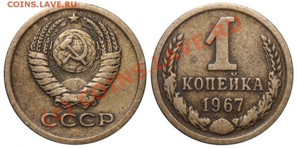 Фото редких и нечастых разновидностей монет СССР - 1 копейка 1967 II-1 - коллекция