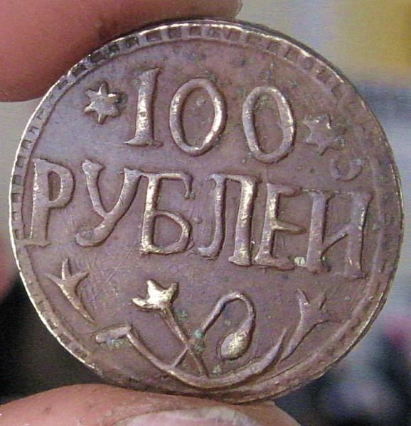 Что это за монета и какого года? - IMG_4845_cr