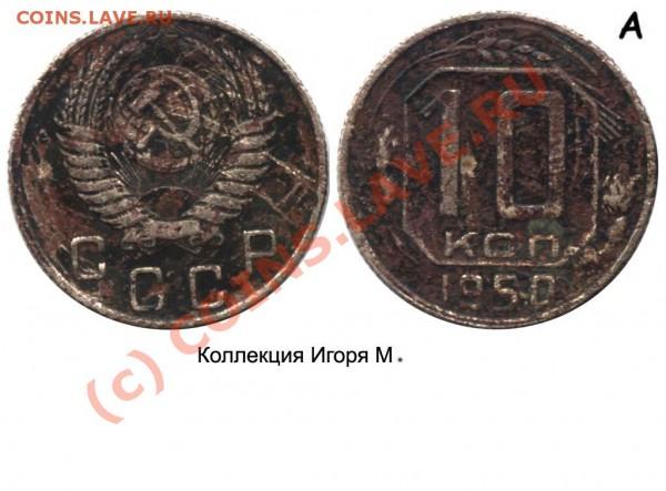 Фото редких и нечастых разновидностей монет СССР - 10 копеек 1950 А