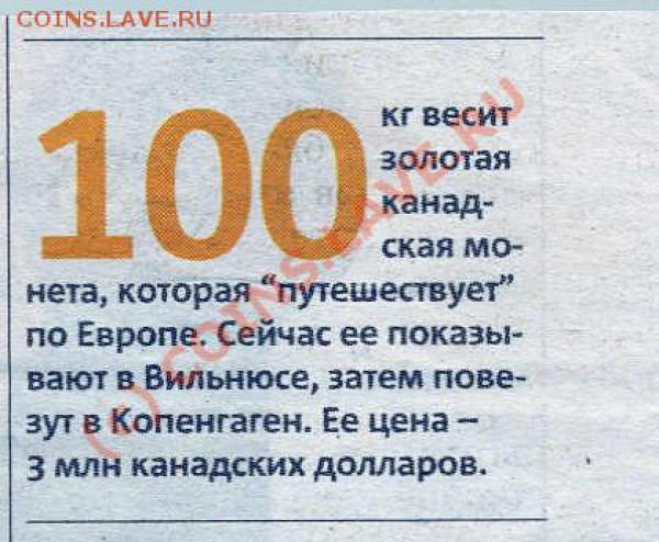 Какая монетка ))) - Монета