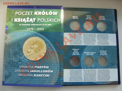 Альбомы для польских 2 злотовых монет. - SDC11011.JPG
