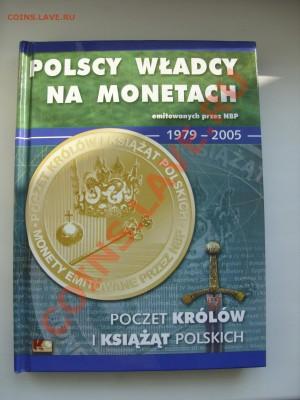 Альбомы для польских 2 злотовых монет. - SDC11010.JPG