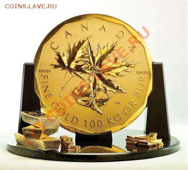 Какая монетка ))) - Золотой Кленовый Лист