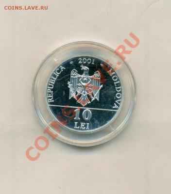 Кошки на монетах - сканирование0063