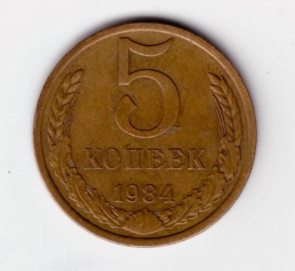 5коп 1984г - 5коп-1