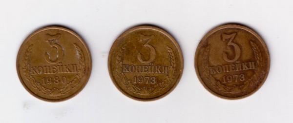 3 коп1973г и 3 коп 1980г. - 3-3-1