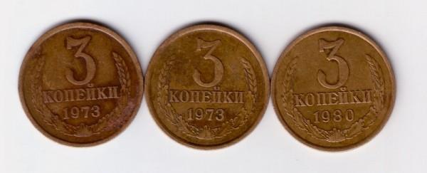 3 коп1973г и 3 коп 1980г. - 3-3-3
