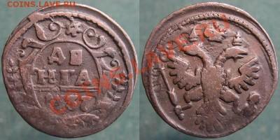 денга 1737 (молодой орёл в колпаке, старый в короне) - denga1737-serg