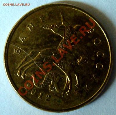 Бракованные монеты - DSC04767.JPG