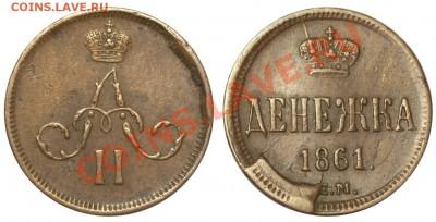 Бракованные монеты - 27