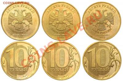 Бракованные монеты - 10 рублей 2011 ММД раскол