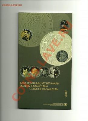 Соболь,25 лет Тенге, Суйинши и тд - 2009_1
