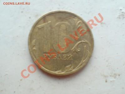 Бракованные монеты - DSC00007.JPG