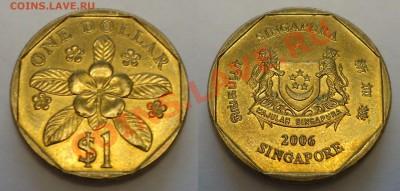 Что попадается среди современных монет - Сингапур 1 доллар 2006