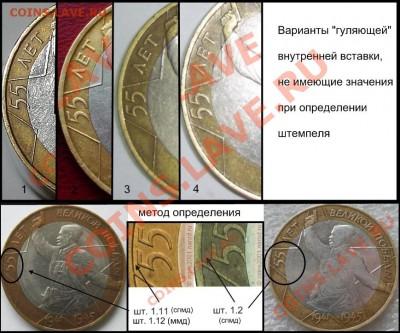 10 рублей 55 лет Победы (разновидности) - очередное УП. - 1.JPG