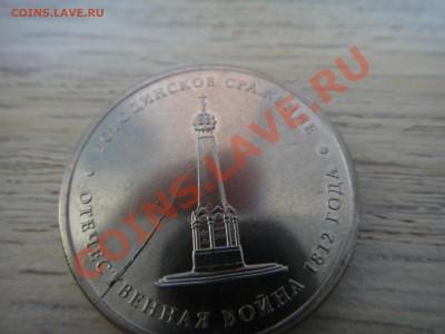 Бракованные монеты - 5 рублей брак (2).JPG