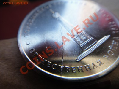Бракованные монеты - 5 рублей брак (6).JPG