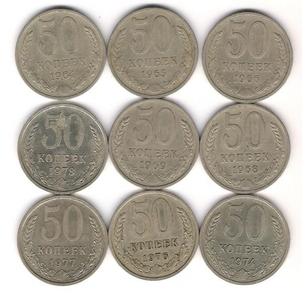 50 копеек СССР ! до 07.09.08 - 50-9.JPG