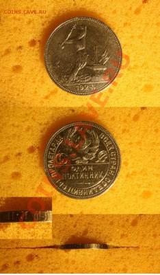 Бракованные монеты - Ag Полтинник 1924 г. ПЛ п - копия.JPG