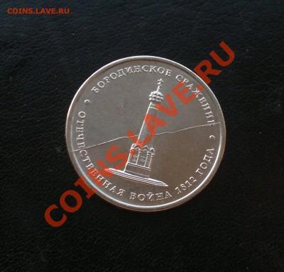 Бракованные монеты - 2012-09-19-352