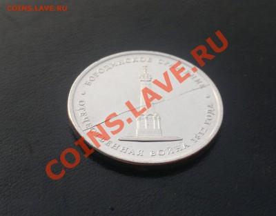 Бракованные монеты - 2012-09-19-353