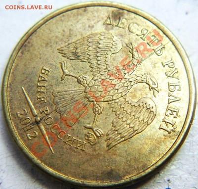Бракованные монеты - 10r12m_раскол аверса