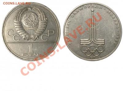 Бракованные монеты - 1 рубль 1977 Олимпиада = соударение
