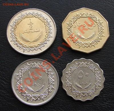 наборы иностранных монет в отличном состоянии - Ливия четыре 1