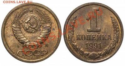 1 коп. 1991 М без солнечного диска в гербе - 1 копейка 1991 Л - без солнца