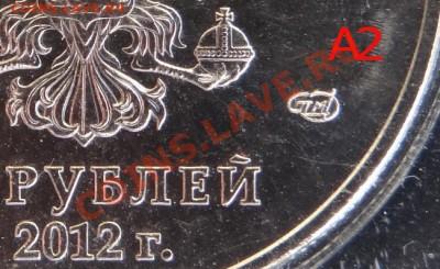 25 рублей Сочи 2012 Талисманы разновидности - DSC01961-1