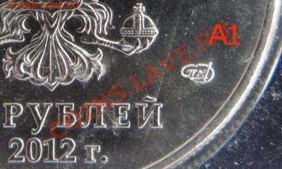 25 рублей Сочи 2012 Талисманы разновидности - DSC01965-1