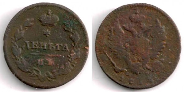Денги и полушки - denga1814sp