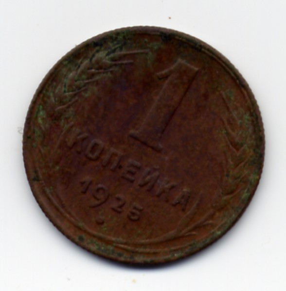 1 копейка 1925 - File0004