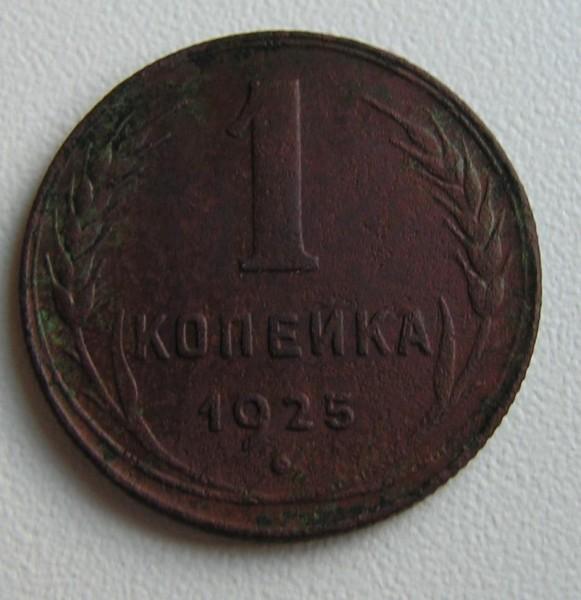 1 копейка 1925 - 1925 1.JPG