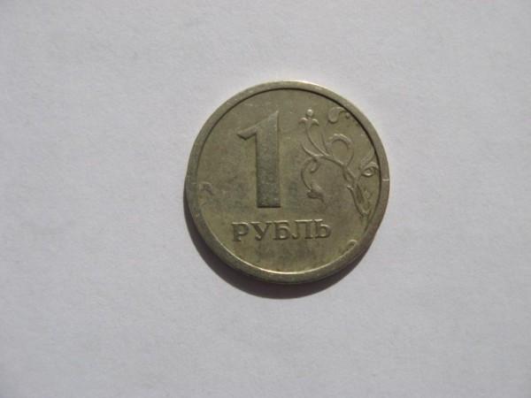рубль 1997 года с широким кантом - 1.JPG