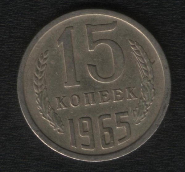 15 копеек 1965 до 7.09.08 23:00 - 001.JPG
