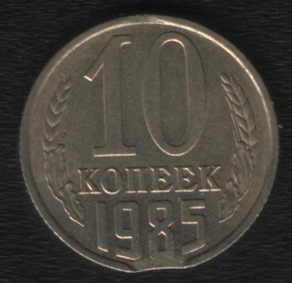 10 копеек 1985 выкус до 7.09.08 23:00 - 001.JPG