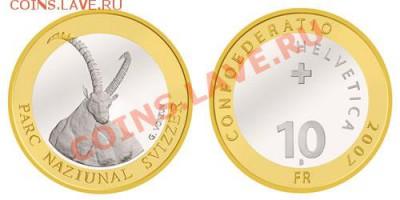 Самая красивая биметаллическая монета! - 10 франков 2007