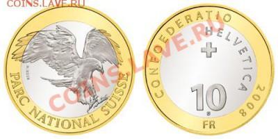 Самая красивая биметаллическая монета! - 10 франков 2008